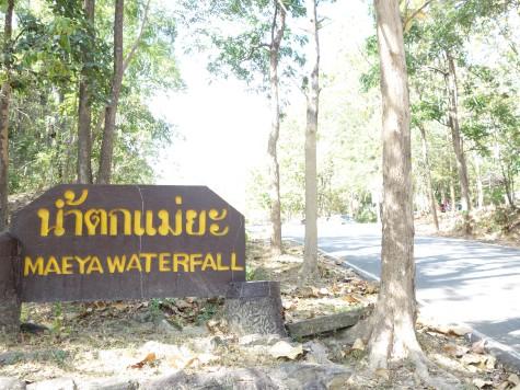 メーヤ滝の入り口