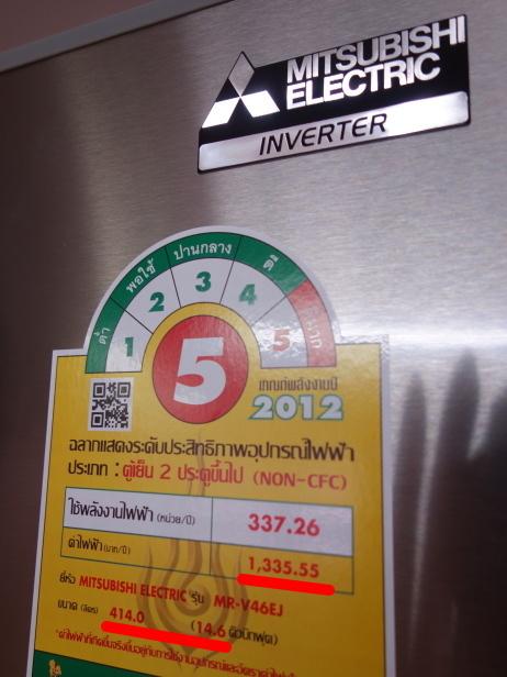 タイの冷蔵庫