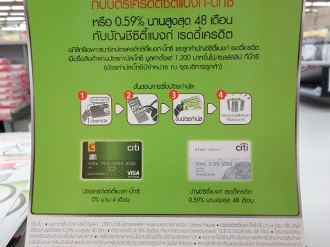 タイのクレジットカード