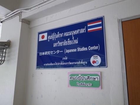 日本研究センター